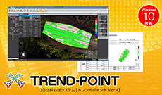 3D点群処理システム TREND-POINT NETIS登録番号:KK-150058-A